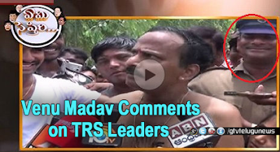 Venu madhav, comedian, telangana, trs, comments, trs leaders, funny comments, pushkaralu