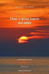 ΦΡΑΓΚΟΣΥΡΙΑΝΟΣ ΒΑΓΓΕΛΗΣ ΒΟΥΤΣΙΝΟΣ ΑΓΓΕΛΟΣ