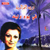 Warda El Jazairiya-Fi Youm Wi Leila