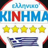 Greek movement 5 stars