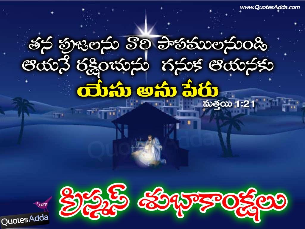 Happy Christmas Verse in Telugu | Telugu Happy Christmas Images - 07 ...