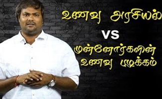 Know It with Partha | Being Thamizhan