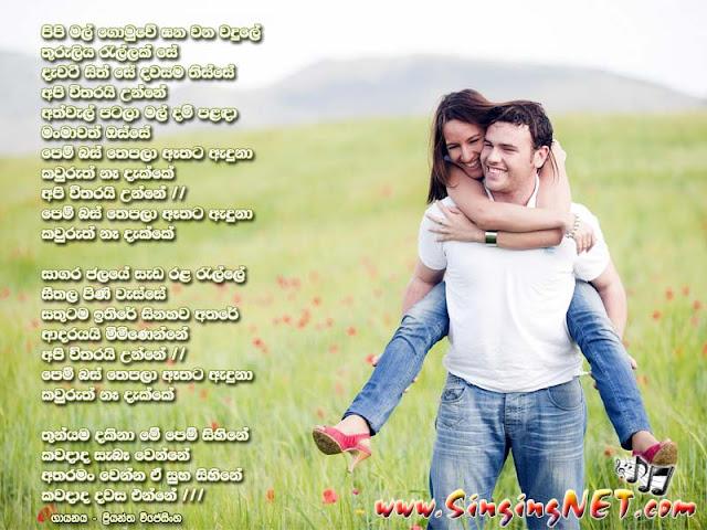 Pipi Mal Gomuwe Lyrics, Pipi Mal Gomuwe Mp3, Artist - Priyantha Nawalage