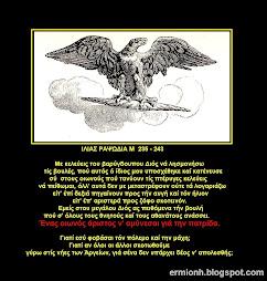 «Εις οιωνός άριστος αμύνεσθαι περί πάτρης»