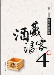 2013-7月 登場  ISBN 978-988-15901-9-0 《酒藏浪客 4》 可向開益和誠品等各大書店有售或訂購