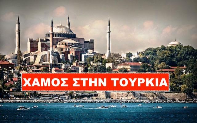 ΤΩPΑ ΔΗΛΩΣΗ «Βομβα» | «Θα καταλαβουμε την Κωνσταντινουπολη…»