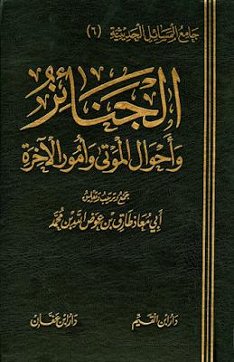 حمل كتاب الجنائز وأحوال الموتي وأمور الآخرة -  أبي معاذ بن محمد
