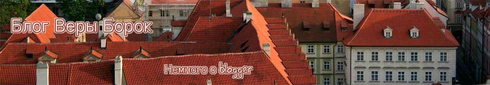 Блог Веры Борок