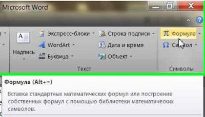 Надстрочные и подстрочные знаки в Microsoft Office Word