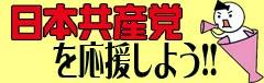 日本共産党を応援しよう!