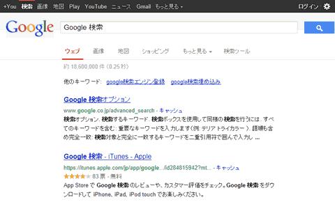 新しいグーグル検索インターフェース