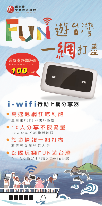 i-WiFi ♥ Fun 游台湾一网打尽