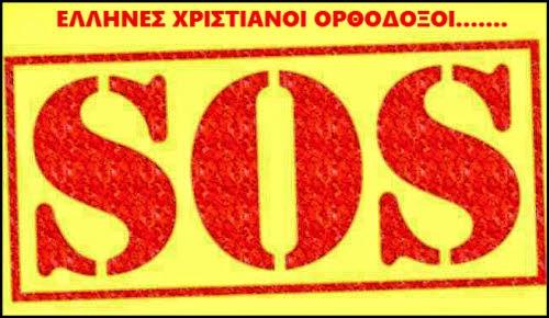 http://3.bp.blogspot.com/-yb_5JwDOu_E/VMLACRned-I/AAAAAAAAR6o/D1EDPAFMebE/s1600/SOS%2B-%2B%CE%95%CE%9B%CE%9B%CE%97%CE%9D%CE%95%CE%A3%2B%CE%A7%CE%A1%CE%99%CE%A3%CE%A4%CE%99%CE%91%CE%9D%CE%9F%CE%99%2B%CE%9F%CE%A1%CE%98%CE%9F%CE%94%CE%9F%CE%9E%CE%9F%CE%99%2B-%2B%CE%97%CE%9B%CE%95%CE%9A%CE%A4%CE%A1%CE%9F%CE%9D%CE%99%CE%9A%CE%97%2B%CE%94%CE%99%CE%91%CE%9A%CE%A5%CE%92%CE%95%CE%A1%CE%9D%CE%97%CE%A3%CE%97%2B666.jpg