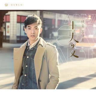 [Album] 快樂不快樂 - 王大文Dawen Wang