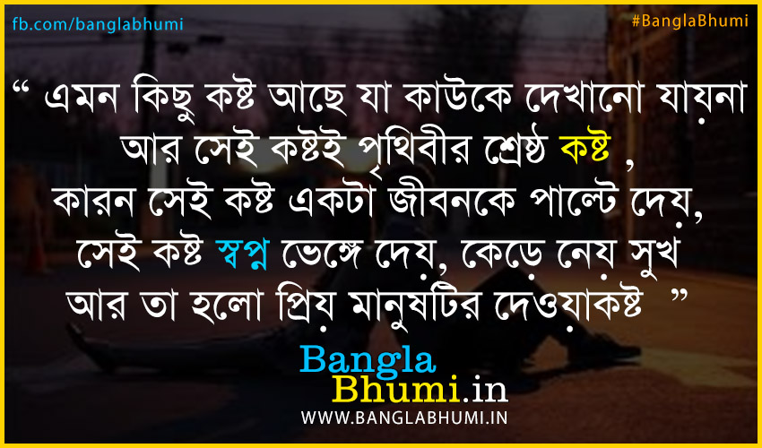 Bangla Love comment Wallpaper : Bangla Love comment : Bengali I miss you Wallpaper - Bengali calender Extended culture of Bangla