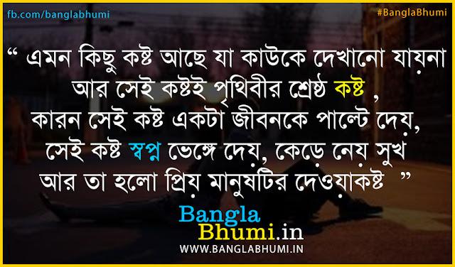 Bangla Love comment : Bengali I miss you Wallpaper