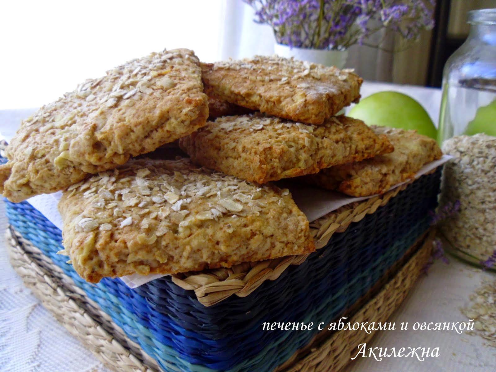 Печенье овсяное с яблоками