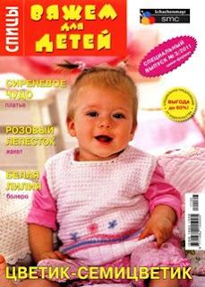 Вяжем для детей Спецвыпуск №3 2011 Спицы