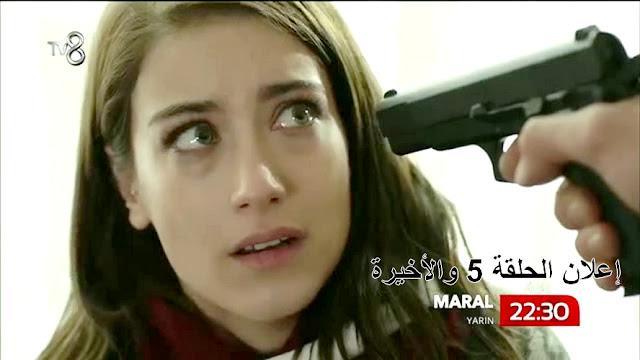 مسلسل مارال Maralالموسم إعلان الحلقة 5 (و الأخيرة ) مترجم إلى العربية