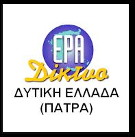 http://www.ertopen.com./apps/radio/?name=ERA+Patras&type=mp3&url=radio.ertopen.com/patra