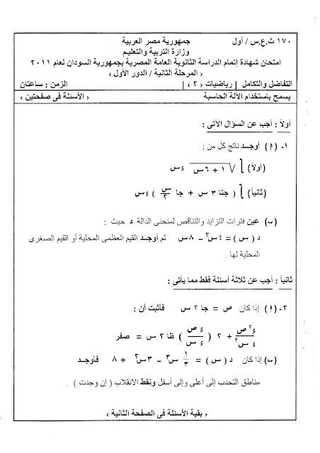 امتحان السودان 2011 في التفاضل والتكامل