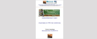 Εκπαιδευτικο υλικο για την Αξιοποιηση των ΤΠΕ στην Εκπαιδευση