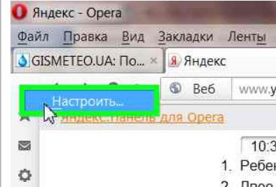Ссылки страницы на боковой панели Opera