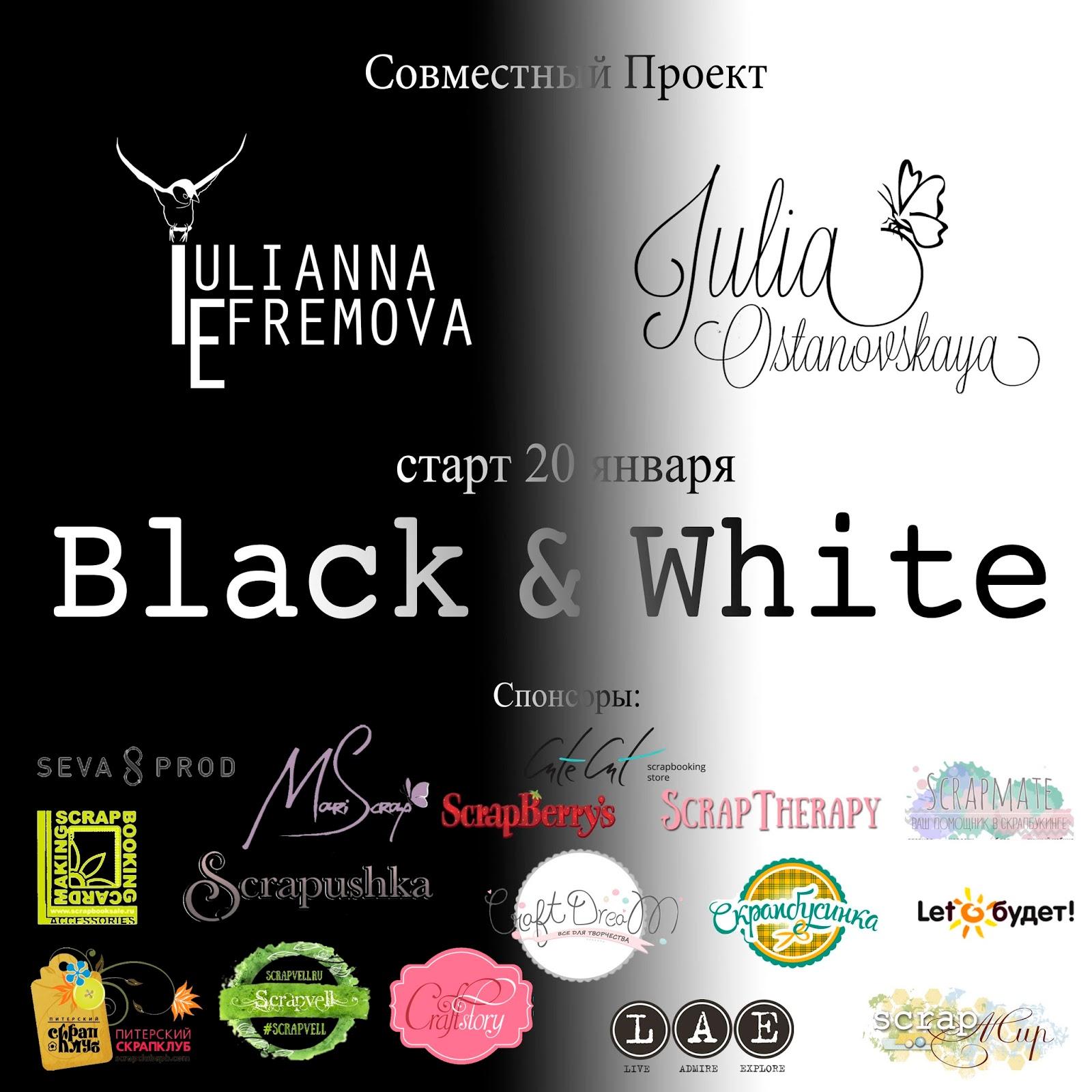 СП Black & White 2016