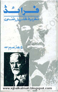 Freud By Dr. Naeem Ahmed
