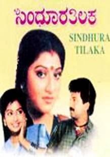 Sindoora Tilaka (1992) Kannada Movie Mp3 Songs Download