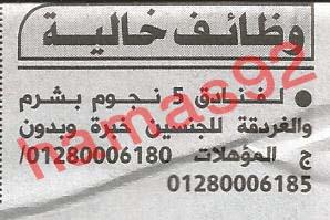 وظائف خالية جريدة الاهرام السبت 06-07-2013