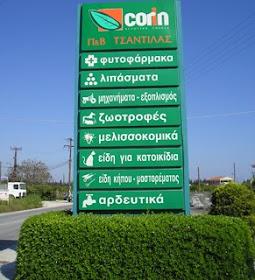 Η  ΤΣΑΝΤΙΛΑΣ Π. & Β. Α.Ε. είναι ο επίσημος διανομέας των μεγαλύτερων brand names