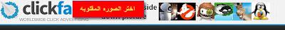 شركة clixfair القوية تمتع بامتيازات cf6.jpg