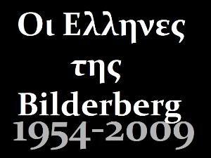 Αποτέλεσμα εικόνας για λέσχη bilderberg