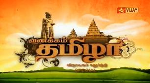 Watch Vanakkam Tamizha 17-09-2015 Vijay Tv 17th September 2015 Vinayakar Chathurthi Special Program Sirappu Nigalchigal Full Show Youtube HD Watch Online Free Download