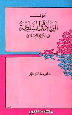 حول القيادة والسلطة في التاريخ الإسلامي - عماد الدين خليل pdf