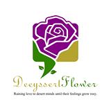 DeeyssertFlower™