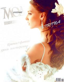 Журнал мод № 551 2011