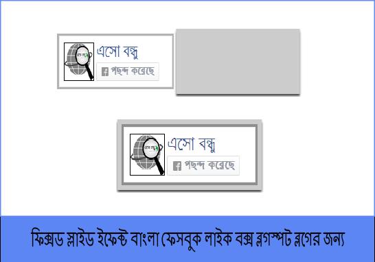 slide-effect-facebook-like-box-blogger-blog