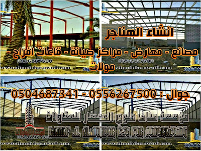 Hangar |Design & construction %D8%B5%D9%88%D8%B1%D8%A97