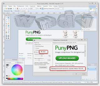 Компрессия графических файлов JPG и PNG путем изменения Глубины цвета 8 бит в бесплатном, графическом, растровом редакторе PaintNET