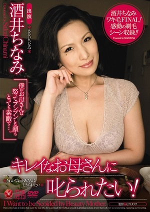 Sex Chinami Sakai – I Want To Be Scolded By A Beautiful Mother