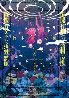 [鈴木小波] 魔女の箱庭魔女の蟲籠