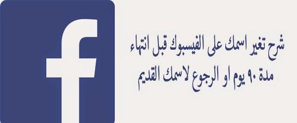 شرح تغير اسمك على الفيسبوك قبل انتهاء مدة 90 يوم او الرجوع لاسمك القديم