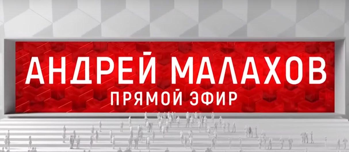 Андрей Малахов прямой эфир 1 09 2017