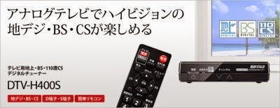 テレビ用地上・BS・110度CSデジタルチューナー