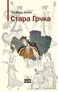 An Mari Biten - Stara Grcka