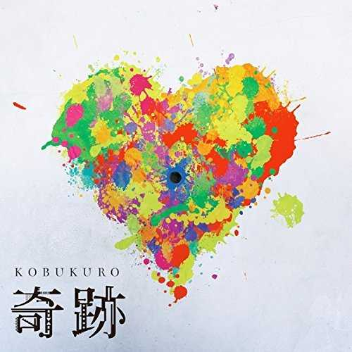 [MUSIC] コブクロ – 奇跡/Kobukuro – Kiseki (2015.03.04/MP3/RAR)