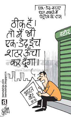 bharat bandh, bharat band cartoon, petrol price hike, Petrol Rates, indian political cartoon, common man cartoon, Current Affairs