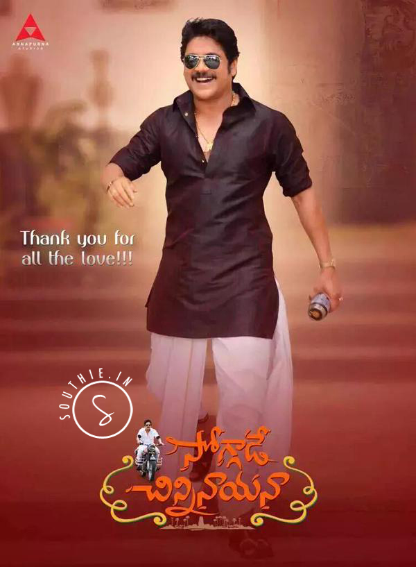 Nagarjuna's Soggade Chinni Nayana official first look and Teaser. Nagarjuna looks Handsome as usual in his Kattu Panche Look.
